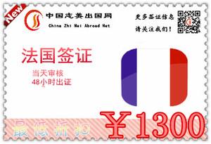 法国签证全程代办