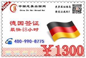 德国签证全程代办