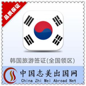 韩国个人旅游签证办理