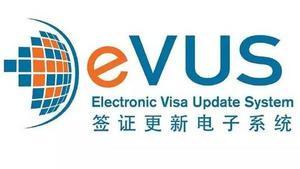 美国EVUS登记