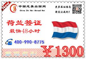 荷兰签证全程代办