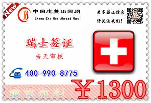 瑞士签证全程代办