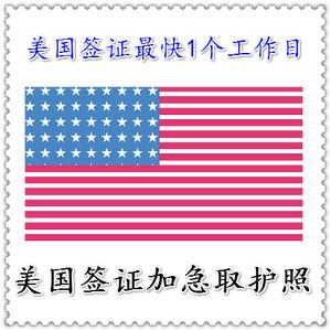 美国签证加急取护照(北京、成都、沈阳)