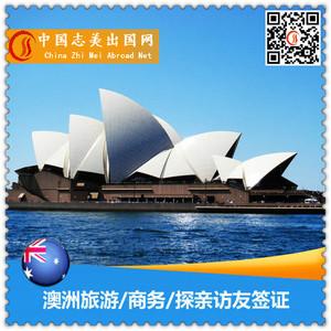 澳大利亚签证全程代办