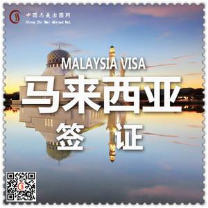 马来西亚签证加急办理